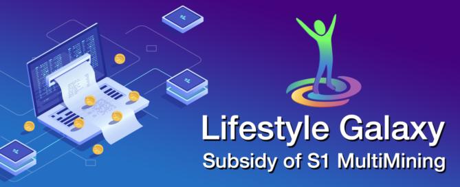 Subsidy of S1 MultiMining Begins