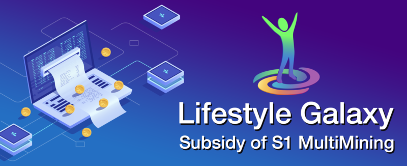 Subsidy of S1 MultiMining Begins – Lifestyle Galaxy Updates